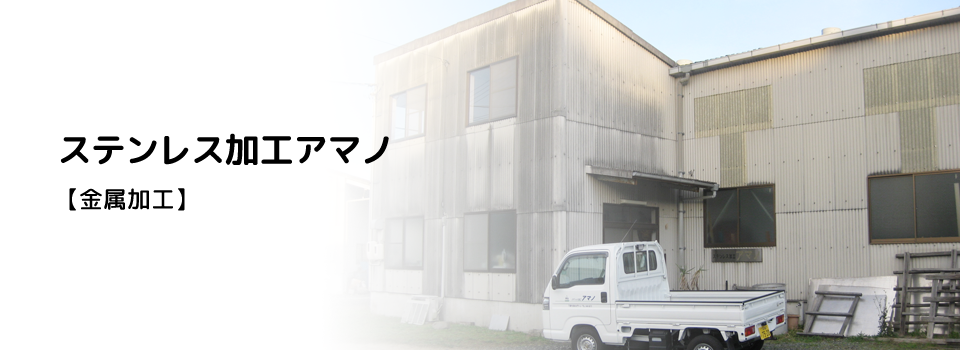 山口県下関市清末町にある、金属加工「ステンレス加工 アマノ」です。